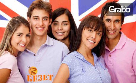 Интензивен курс по Английски или Немски език - ниво по избор