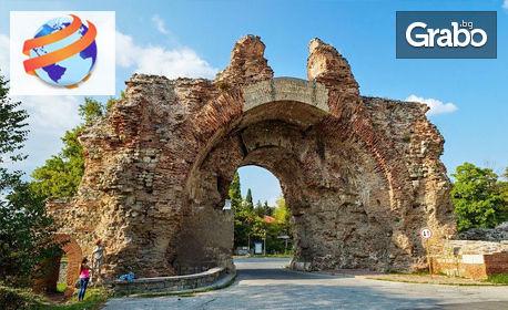 изображение за оферта Еднодневна екскурзия до Старосел и Хисаря през Юли, от Глобул Турс