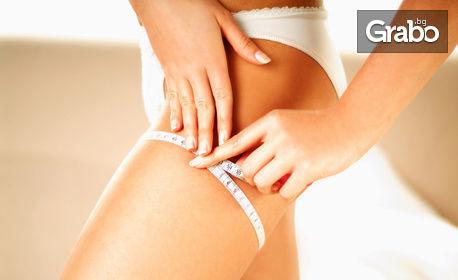 Ултразвукова кавитация на зона по избор - без или със антицелулитен масаж