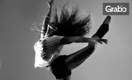4 посещения на модерен балет за деца от 5 до 18 ненавършени години