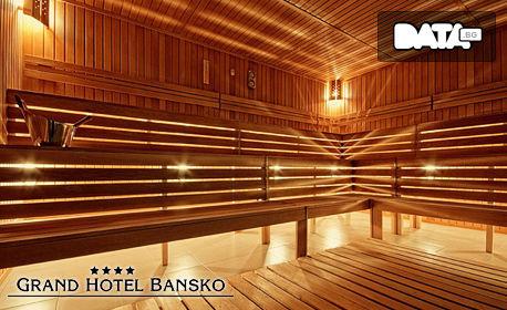 Last Minute почивка в Банско! 3 нощувки на база All Inclusive, плюс релакс зона
