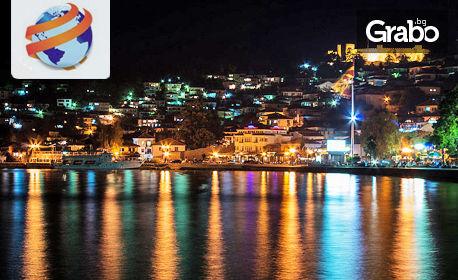 Виж Охрид, Скопие и Струга тази есен! Екскурзия с 2 нощувки, плюс транспорт