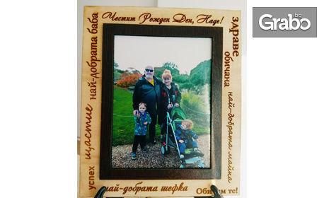 Рамка с гравирана снимка и послание по избор