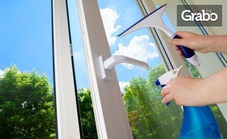 Двустранно почистване на прозорци и дограми в жилище или офис до 120кв.м