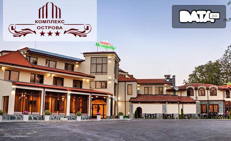 Почивка в Пловдив! Нощувка - без или със закуска, плюс релакс зона