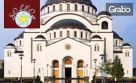 Посрещни Нова година в Белград! Екскурзия с 2 нощувки със закуски, плюс транспорт и възможност за празнична вечеря
