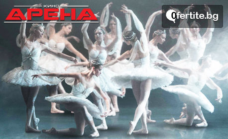 ексклузивно в кино арена спектакълът баядерка на кралския балет