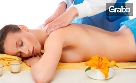 Mасаж на гръб и рефлексотерапия на ходила, или пилинг и масаж на лице, масажна яка и деколте, плюс маска