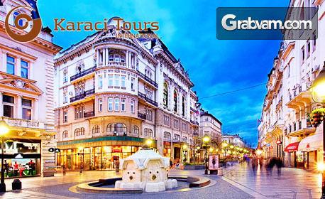 До Белград и Ниш през Април, Май или Юни! Екскурзия с 2 нощувки със закуски, плюс транспорт