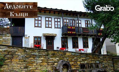 Почивка в Троянския Балкан! 2 нощувки със закуски и 1 вечеря