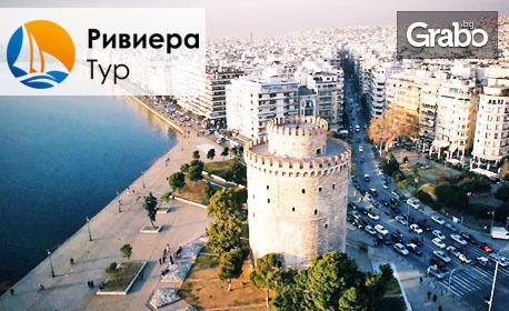 Екскурзия до Паралия Катерини и Солун през Септември! 2 нощувки със закуски и вечери, плюс транспорт
