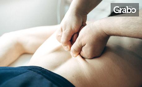 Мануална терапия или вендузотерапия и лечебен масаж на проблемна зона