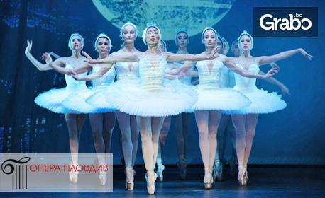 """Балетният спектакъл """"Лебедово езеро за деца"""" на 2 Октомври от 17:00ч, на фонтана на Бунарджика"""