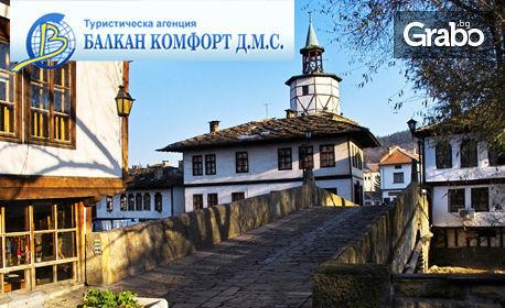 Екскурзия за Еньовден! Посети Трявна, Етъра и Дряновския манастир с 1 нощувка и транспорт