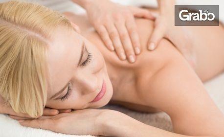 Релаксиращ масаж или ароматерапия на цяло тяло, изпълнени от масажист-терапевт