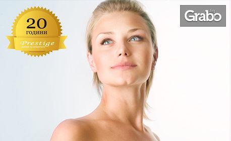 За лице! Почистване с ултразвук, плюс терапия с чист перлен прах