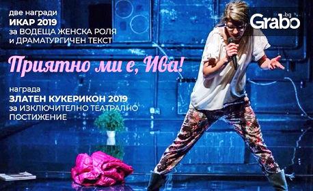 """Спектакълът на Ива Тодорова с 2 награди Икар - """"Приятно ми е, Ива!"""" на 25 Септември"""