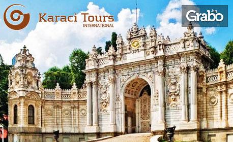 Екскурзия до Истанбул! 2 нощувки със закуски, плюс транспорт и бонус - посещение на Одрин