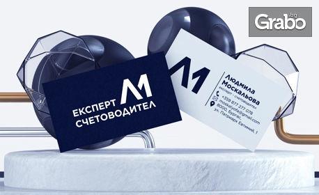 Отпечатване на 500 или 1000 двустранни пълноцветни визитки с дизайн на клиента