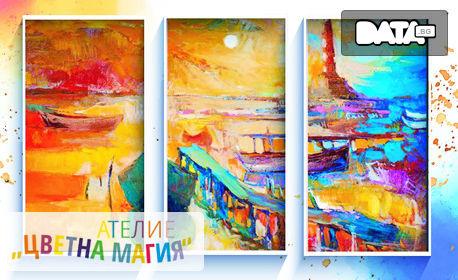 """Рисуване стъпка по стъпка на триптих """"Залез на кея"""", плюс напитка - на 19 Ноември"""