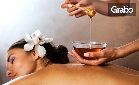 """Масаж на гръб, ръце и масажна яка - имуностимулиращ с мед, класически или терапия """"Шоколадово блаженство"""""""