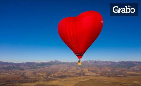 Панорамно издигане с балон във формата на сърце - над Варна, София или Пловдив