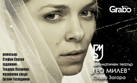 """Премиерният спектакъл """"Снаха"""" от Георги Караславов, на 28 Януари"""