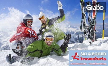 На ски в Боровец! Наем на ски комплект за дете или възрастен - за 1, 2 или 3 дни