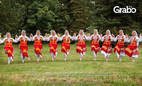 4 на брой 90-минутни посещения на народни танци за абсолютно начинаещи