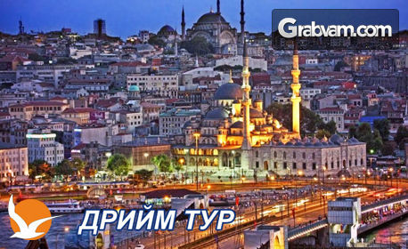 Есенна екскурзия до Истанбул! 2 нощувки със закуски, плюс транспорт и посещение на Одрин и Чорлу