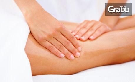 Масаж по избор - класически на гръб или на цяло тяло, или антицелулитен на проблемни зони