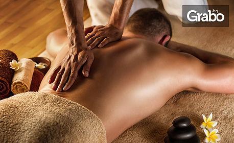 Класически масаж на гръб, врат, кръст и ръце, плюс масаж на глава