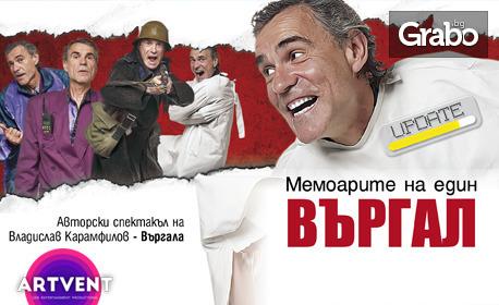 """Моноспектакълът """"Мемоарите на един Въргал"""" - на 17 Септември, в Театър """"Сълза и смях"""""""