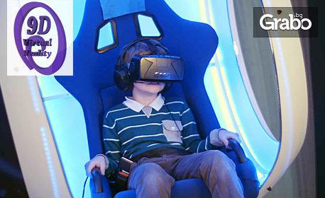 Един филм или игра виртуална реалност