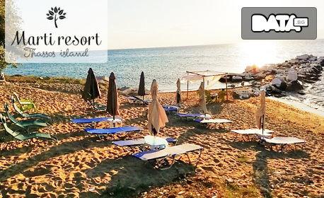 Почивка на остров Тасос през Юни! 2 или 3 нощувки със закуски за двама - в Скала Сотирос, на брега на морето