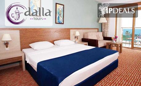 Луксозна почивка в Бодрум през Май! 7 нощувки на база Ultra All Inclusive в хотел Grand Park Bodrum 5*