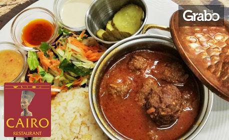 Египетска кухня! Основно ястие по избор