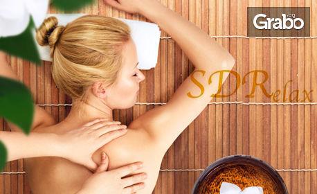 Частичен масаж по избор - релаксиращ, с шоколадово масло, антистрес, с магнезий или лечебен