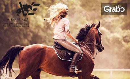 Урок по езда или разходка на кон