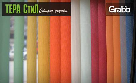 1кв.м вертикални щори от плат, в цвят по избор - за уют в дома или офиса