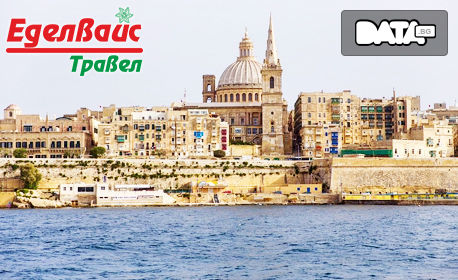 През Ноември или Декември до Малта! 4 нощувки със закуски и вечери, плюс самолетен транспорт