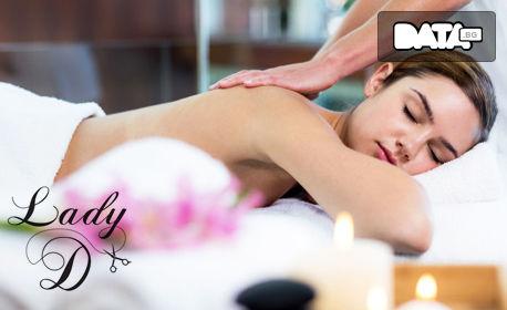 Масаж по избор - на гръб, врат и ръце или ориенталски на цяло тяло