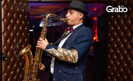 Празнична вечеря на 8 Март - с DJ парти, изпълнение на саксофон на живо и томбола с награди