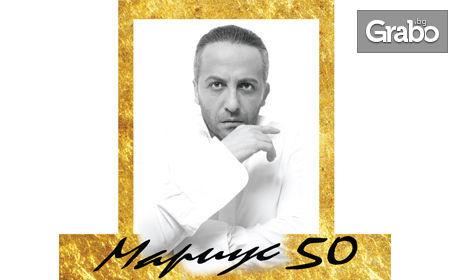 """Сборният моноспектакъл """"Мариус 50"""" - на 13 Май"""