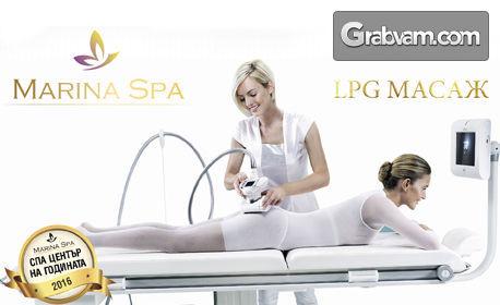 Антицелулитен масаж на цяло тяло с LPG - 1, 5 или 10 процедури