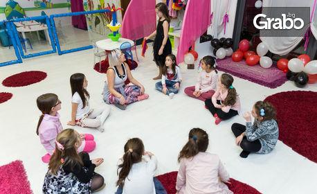 Парти на открито! 2 часа детски рожден ден за до 8 деца от 4 до 9г - с меню и аниматор