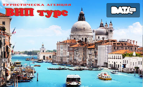 Екскурзия през Юни до Милано и Венеция! 2 нощувки със закуски, плюс самолетен транспорт