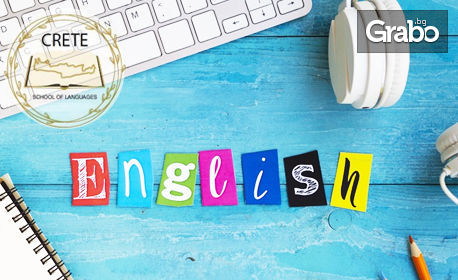 Летен онлайн курс по Английски език с учител - ниво по избор