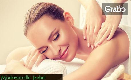 Масаж на масажна яка, шиен дял, гръб, ръце и глава