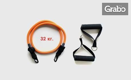 Тренировъчен ластик с карабинери - със съпротивление до 32кг, плюс дръжки